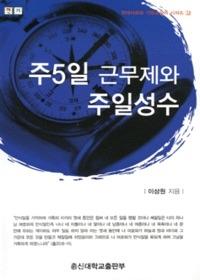 주5일 근무제와 주일성수 - 현대사회와 기독교윤리 시리즈1