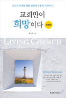 [개정판] 교회만이 희망이다