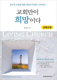 교회만이 희망이다 (교육교재)
