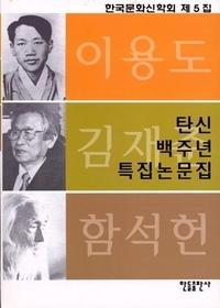 이용도 김재준 함석헌 탄신백주년 특집논문집