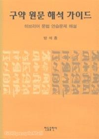 구약 원문 해석 가이드 - 히브리어 문법 연습문제 해설