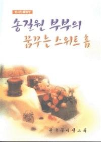 송길원 부부의 꿈꾸는 스위트 홈 : 성서인물탐방