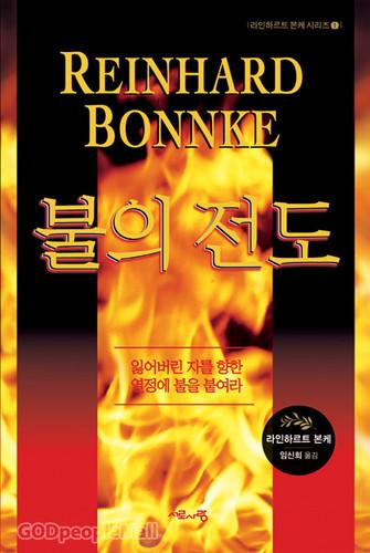불의 전도- 라인하르트 본케 시리즈 1