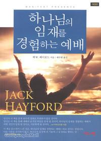 [개정판] 하나님의 임재를 경험하는 예배