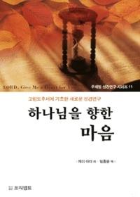 하나님을 향한 마음 - 주제별 성경연구 시리즈 11