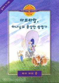 아브라함, 하나님의 용감한 탐험가 - 어린이를 위한 프리셉트 귀납적 성경공부 2