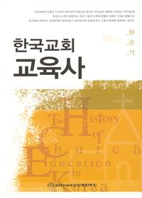 한국교회 교육사