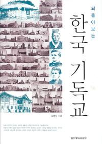 되돌아 보는 한국 기독교