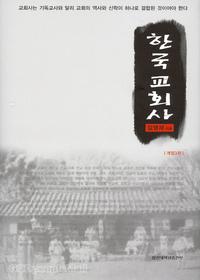 [개정3판] 한국교회사