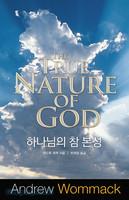 하나님의 참 본성