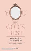 당신은 하나님의 최고의 작품입니다