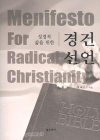 성경적 삶을 위한 경건선언