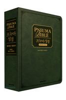 프뉴마 성경 & 21C 새찬송가 합본(색인/이태리신소재/지퍼/다크그린)