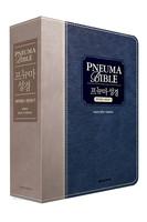 프뉴마 성경 & 21C 새찬송가 합본(색인/이태리신소재/무지퍼/다크블루투톤)