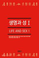 생명과 성Ⅰ
