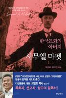 한국 교회의 아버지 사무엘 마펫