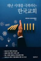재난 시대를 극복하는 한국교회
