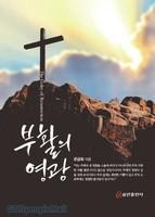 부활의 영광