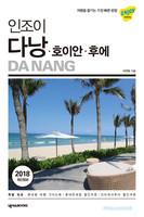 [2018 최신개정판] 인조이 다낭 호이안 후에