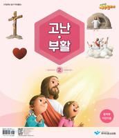 예수빌리지 고난부활2 - 유치부 어린이용(48-72개월)