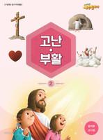 예수빌리지 고난부활2 - 유치부 교사용(48-72개월)