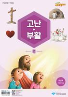 예수빌리지 고난부활2 - 유년부 어린이용(초등1-3학년)