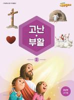 예수빌리지 고난부활2 - 유년부 교사용(초등1-3학년)