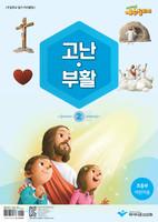 예수빌리지 고난부활2 - 초등부 어린이용(초등4-6학년)