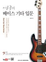 이윤종의 베이스 기타 입문 (무선)