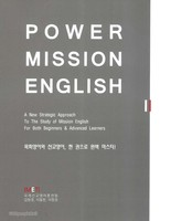 POWER MISSION ENGLISH