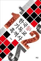 한국기독교의 흑역사