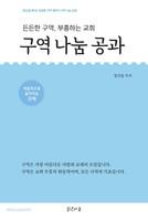 구역 나눔 공과 (2017년 발행)