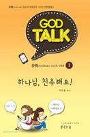 갓톡 청소년 성경공부 시리즈 (학생용) - 하나님, 친추해요!