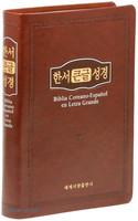 한서 큰글성경 대 단본 (색인/무지퍼/브라운)