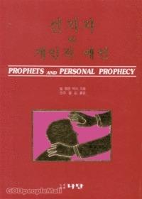 선지자와 개인적 예언