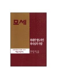 위대한 영도자인 하나님의 사람 모세 상 - 인물연구 강해설교 시리즈