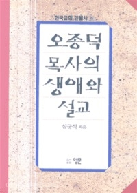 오종덕 목사의 생애와 설교 - 한국교회 인물사 4