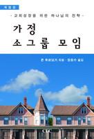 [개정판] 가정 소그룹 모임
