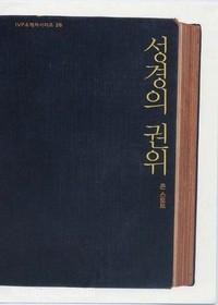 [개정판] 성경의 권위 - IVP소책자 시리즈 26