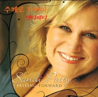 Sandi Patty - Falling Forward (CD)