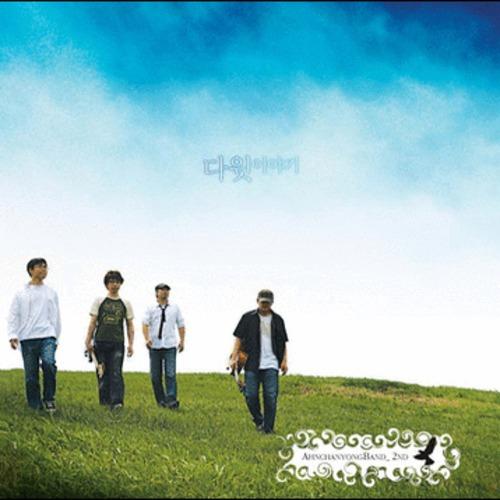 안찬용밴드 2집 - 다윗이야기 (CD)