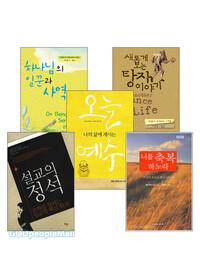 워렌 위어스비 2010~2012년 출간(개정) 저서 세트(전7권)
