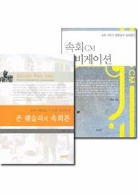 박용호 목사 저서 세트(전2권)