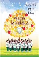 노아키즈 2집 - 성경인물송 말씀송 축복송 (CD DVD)