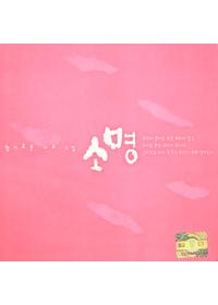 향기로운 나무 3집 - 소명 (CD)
