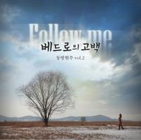 동방현주 2집 - Follow me 베드로의 고백 (CD)