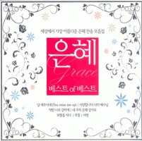 은혜 베스트 of 베스트(4CD)
