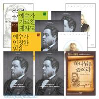 찰스 스펄전 2011년 출간(개정)도서 세트(전6권)