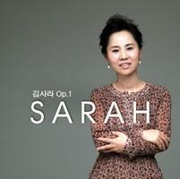 김사라 op.1 - Sarah (CD)