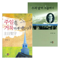최낙일 목사 저서 세트(전2권)